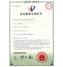 尊宝老虎机网站-专利证书08