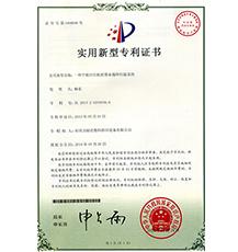 尊宝老虎机网站-专利证书07