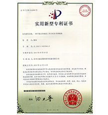 尊宝老虎机网站-专利证书05