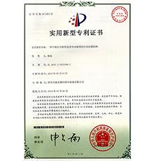 尊宝老虎机网站-专利证书03