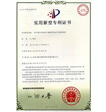 尊宝老虎机网站-专利证书02